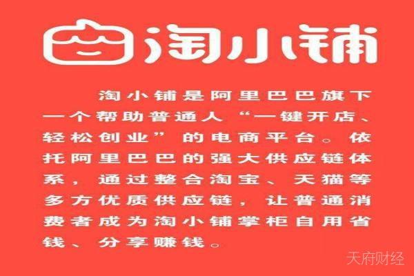 """淘宝旗下社区化电商""""淘小铺""""涉嫌传销 相关公司4400万元被法院冻结"""