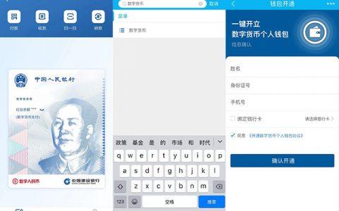 建行App上线DC/EP数字货币钱包