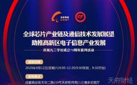 9月12日·成都「全球芯片产业链及通信技术发展展望」