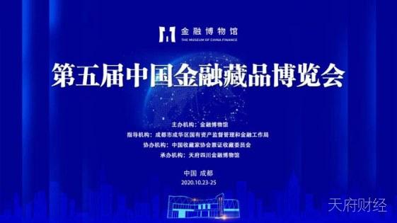 第五届中国金融藏品博览会在成都举办