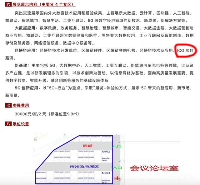"""好大胆!""""四川省大数据峰会""""拟展览展示""""ICO项目路演"""""""