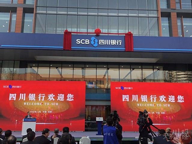 四川首家省级法人银行正式开业 为18家企业授信600亿元