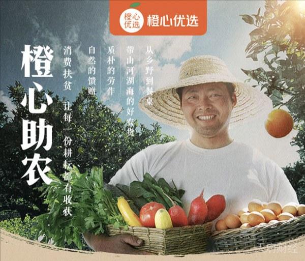 滴滴橙心优选开设助农专区,已完成200多种农产品对接