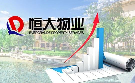 喜迎强劲新增长点 恒大物业盈利大增180%!