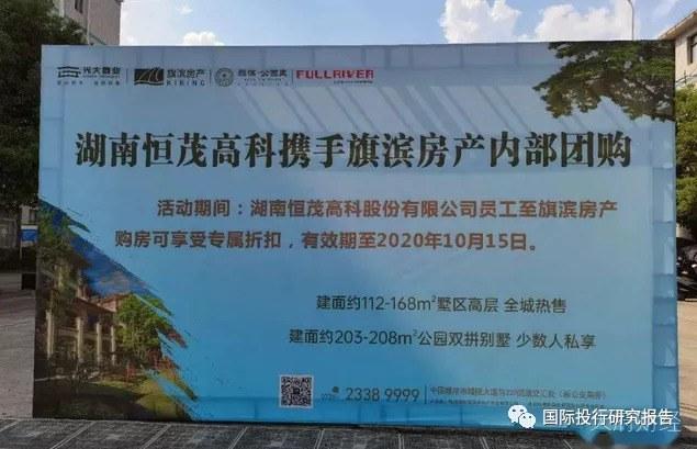 八线城市八线公司湖南恒茂:主要利润靠出口退税 IPO募资3.5亿有无必要?