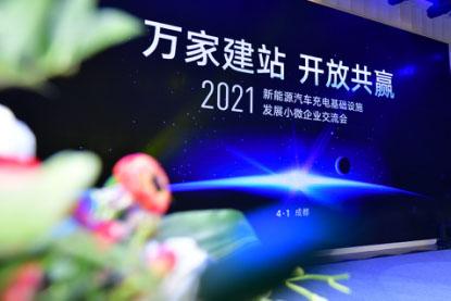 聚焦小微企业建站发展 恒大星络充电平台在蓉亮相