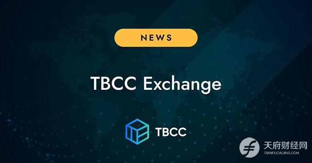 基于Binance技术的数字资产交易平台TBCC.COM宣布正式启动
