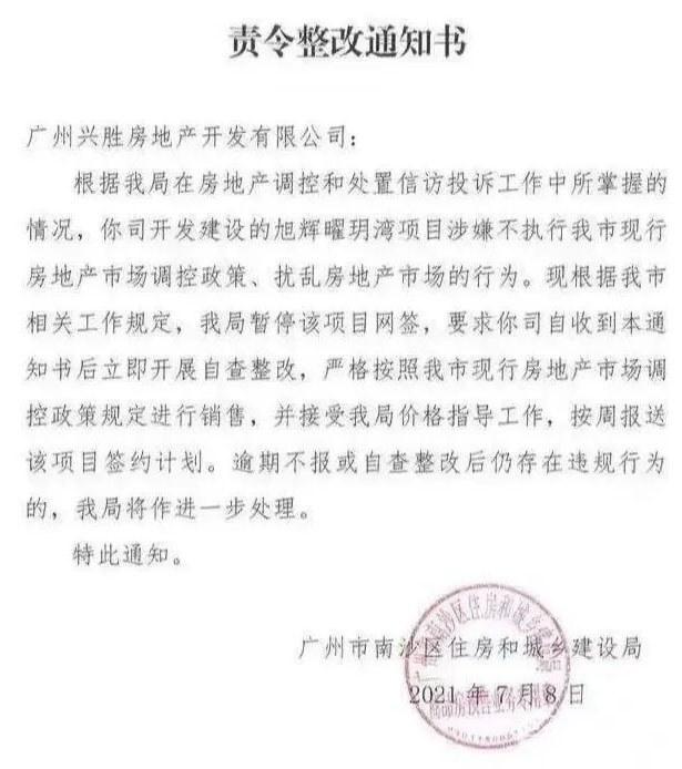涉嫌不执行调控政策扰乱房地产市场 旭辉一项目被暂停网签