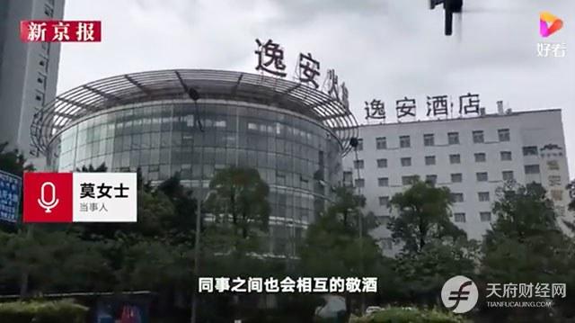 独家 卷入国台女员工性侵案的逸安酒店,和贵州茅台还有一段孽缘