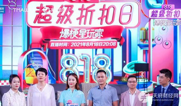 """净增20%!上海红星美凯龙""""818超级折扣日""""提前截胡金九银十"""
