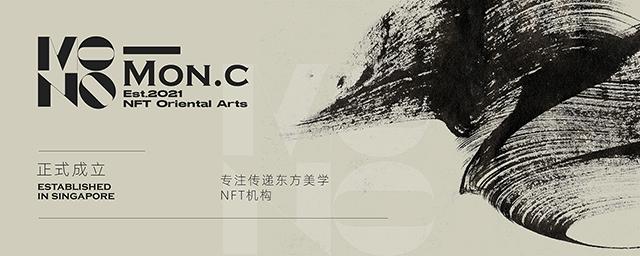 吹响新生力量集结号,Mon.C要让世界看到中国加密艺术色彩