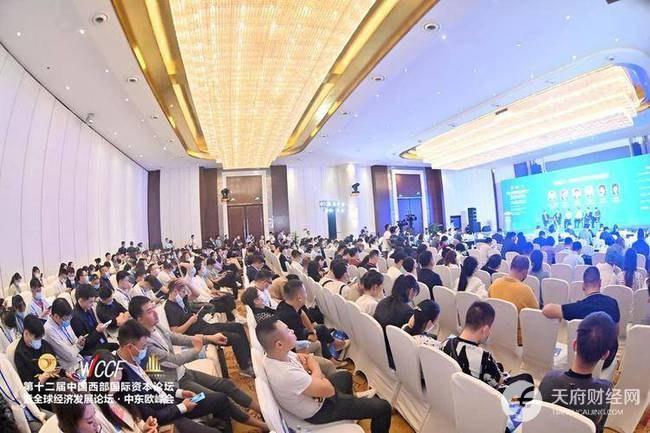 """021年西部最高规格数字经济峰会9月15日圆满落幕"""""""
