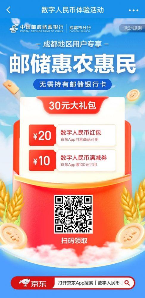 助力乡村振兴!京东科技&邮储银行打造数字人民币惠农惠民特色场景