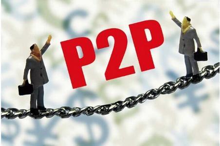 P2P问题平台累计涉及275.2万出借人,款余额约为2143.1亿