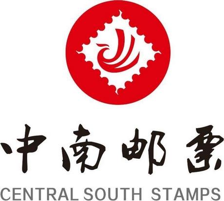 中南邮票交易中心